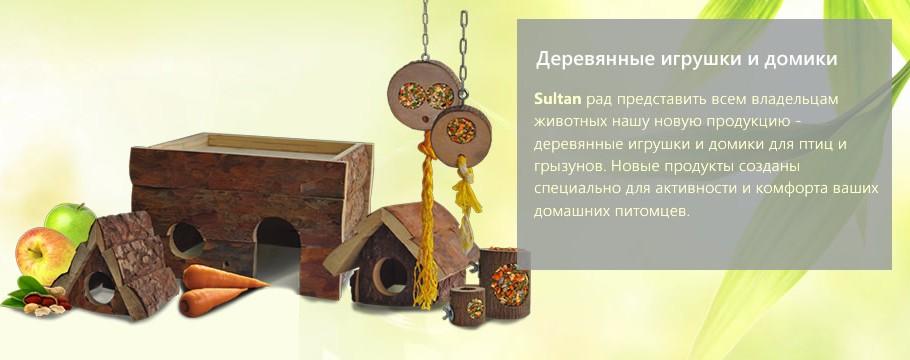 Деревянные игрушки и домики