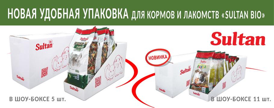 Новая упаковка Sultan