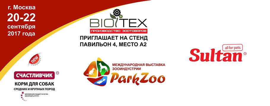 «ПаркЗоо 2017» – международная специализированная выставка зооиндустрии